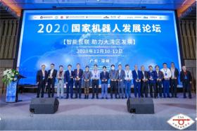 """智慧起航,共创未来-----2020年12月11日,以""""智能互联 助力大湾区发展""""为主题的2020国家机器人发展论坛在广东深圳隆重召开。"""