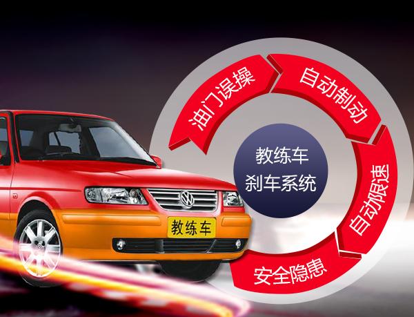 教练车安全防护辅助刹车系统
