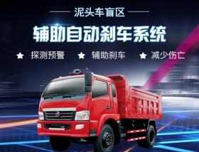 广州泥头车自动刹车系统