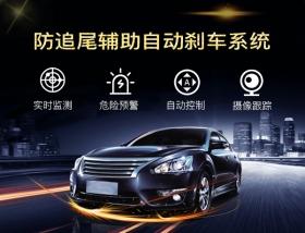 广州乘用车防追尾辅助刹车系统
