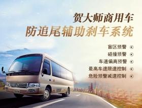 广州商用车防追尾辅助刹车系统