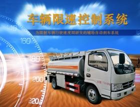 广州车辆限速控制系统