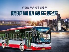 公交车全方位主动安全防护辅助刹车系统